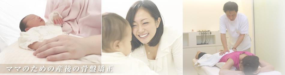 ママのための産後の骨盤矯正