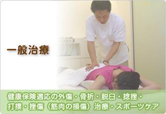 一般施術。健康保険適応の外傷・骨折・脱臼・捻挫・打撲・挫傷(筋肉の損傷)施術・スポーツケア