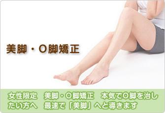 女性限定 美脚・O脚矯正 本気でO脚を改善したい方へ 最速で「美脚」へと導きます